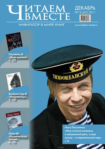 Читаем вместе. Навигатор в мире книг №12 (65) 2011