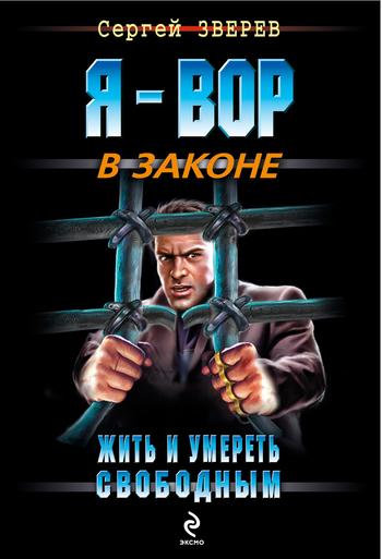 Скачать книгу Сергей Зверев Жить и умереть свободным