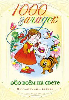 Мария Кановская - 1000 загадок обо всем на свете