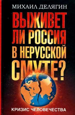 бесплатно Кризис человечества. Выживет ли Россия в нерусской смуте Скачать Михаил Делягин