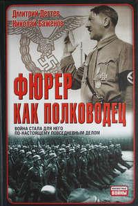 Баженов, Николай  - Фюрер как полководец