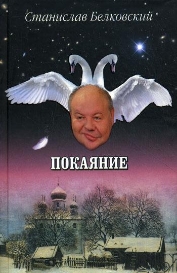Скачать книгу Станислав Белковский Покаяние