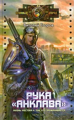 Скачать книгу Рука «Анклава»  автор Виталий Егоров