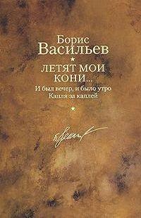 Скачать книгу Борис Васильев Капля за каплей