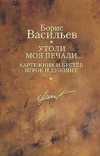 Скачать книгу Картежник и бретер, игрок и дуэлянт автор Борис Васильев