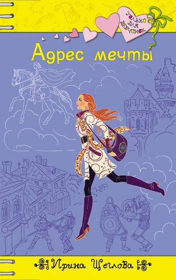 Скачать книгу Ирина Щеглова Адрес мечты