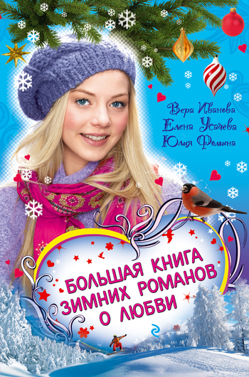 Елена Усачева Соперница Снежной королевы