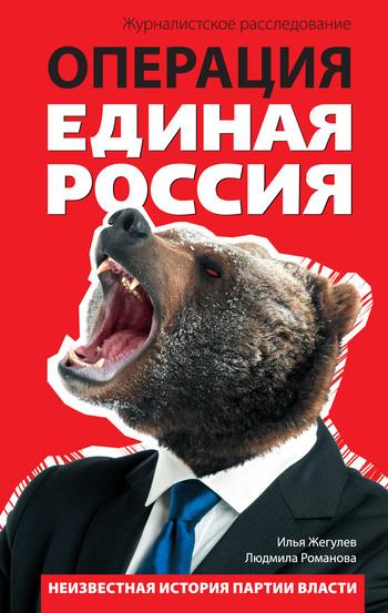 Скачать книгу Илья Жегулев Операция «Единая Россия». Неизвестная история партии власти