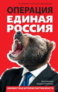 - Операция «Единая Россия». Неизвестная история партии власти