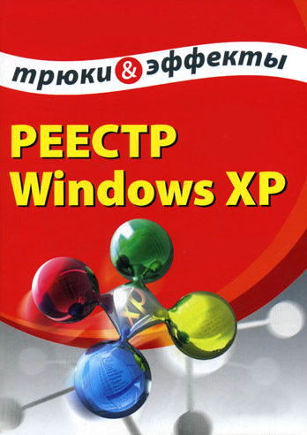 Алексей Гладкий Реестр Windows XP. Трюки и эффекты майкрософт лицензию windows xp