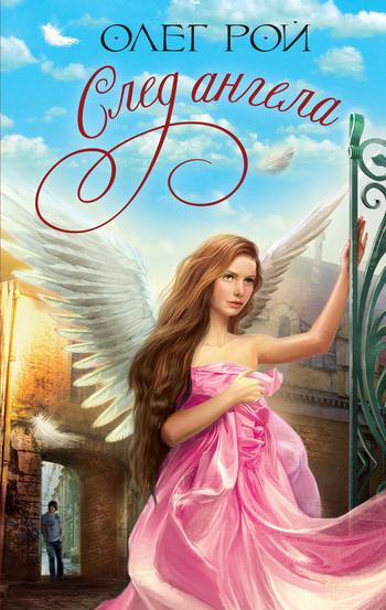 Скачать книгу Олег Рой След ангела