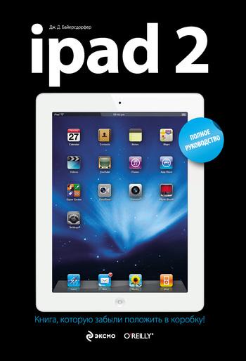 Скачать книгу Дж. Д. Байерсдорфер iPad 2. Полное руководство