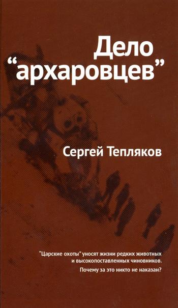 Сергей Тепляков - Дело «архаровцев»