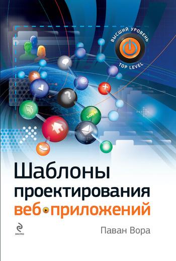 Скачать книгу Паван Вора Шаблоны проектирования веб-приложений