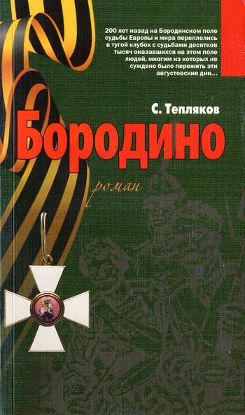 Сергей Тепляков - Бородино