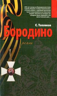 Тепляков, Сергей  - Бородино