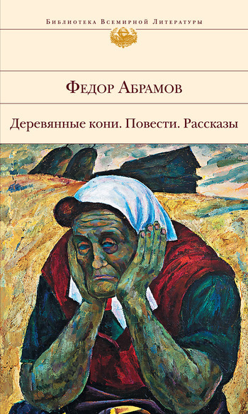 Скачать книгу Федор Александрович Абрамов Слон голубоглазый