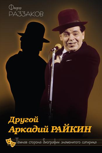 Скачать книгу Федор Раззаков Другой Аркадий Райкин. Темная сторона биографии знаменитого сатирика