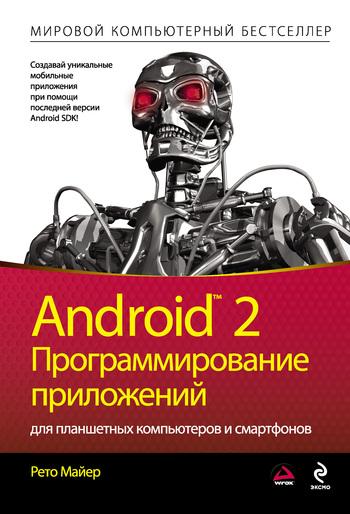 Скачать книгу Рето Майер Android 2. Программирование приложений для планшетных компьютеров и смартфонов