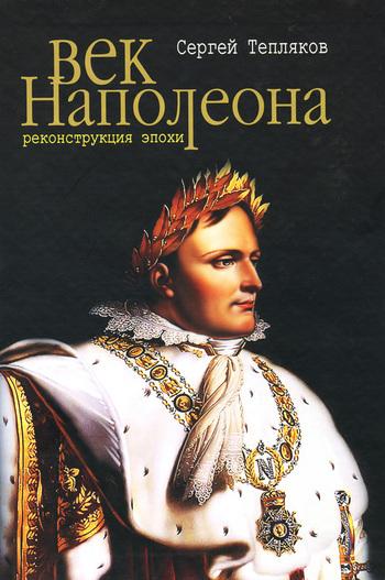 Век Наполеона. Реконструкция эпохи