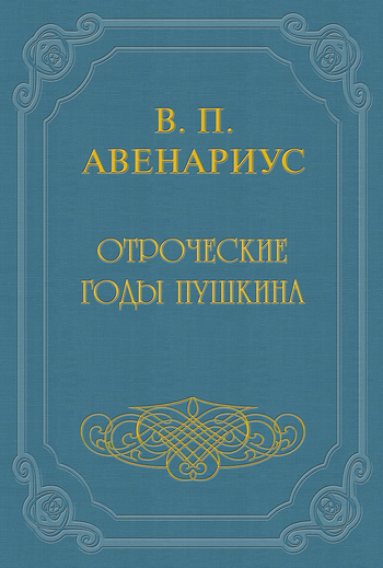Василий Авенариус Отроческие годы Пушкина василий авенариус юношеские годы пушкина