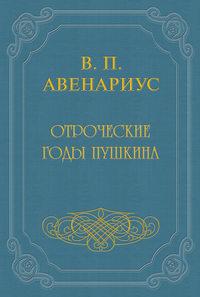 Авенариус, Василий  - Отроческие годы Пушкина