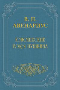 Авенариус, Василий  - Юношеские годы Пушкина