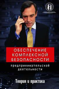 Захаров, О. Ю.  - Обеспечение комплексной безопасности предпринимательской деятельности