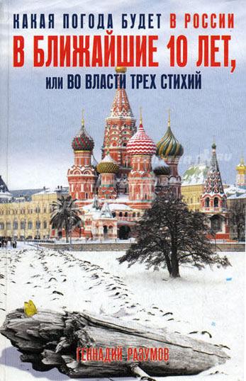 Скачать книгу Геннадий Александрович Разумов Какая погода будет в России в ближайшие 10 лет, или Во власти трех стихий