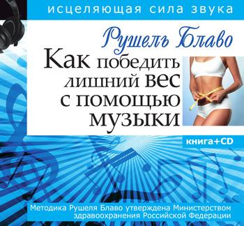 Скачать книгу Как победить лишний вес с помощью музыки  автор Рушель Блаво