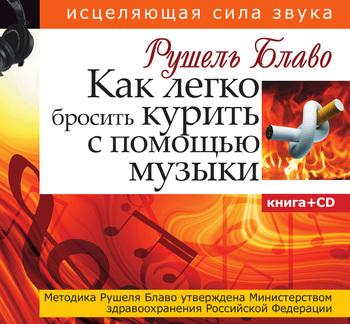 Скачать книгу Как легко бросить курить с помощью музыки  автор Рушель Блаво