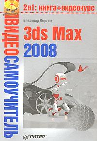 бесплатно Владимир Верстак Скачать 3ds Max 2008