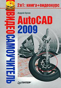 Андрей Орлов AutoCAD 2009 орлов андрей александрович autocad 2016 с видеокурсом канал к книге на youtube