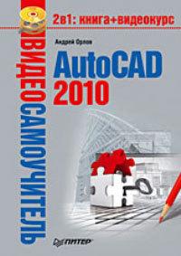 Андрей Орлов AutoCAD 2010 орлов андрей александрович autocad 2016 с видеокурсом канал к книге на youtube