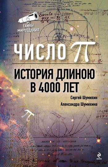 Скачать книгу Александра Яковлевна Шумихина Число Пи. История длиною в 4000 лет