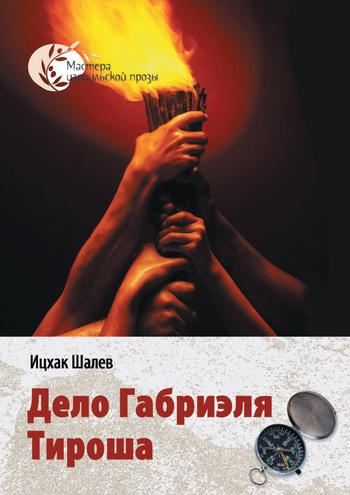 Ицхак Шалев - Дело Габриэля Тироша