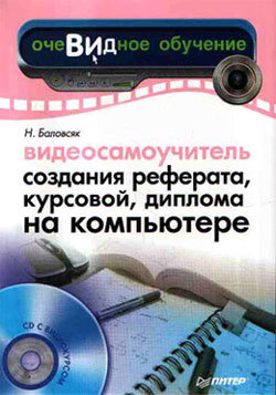 Видеосамоучитель создания реферата, курсовой, диплома на компьютере ( Н. В. Баловсяк  )