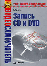 Яремчук, Сергей  - Видеосамоучитель записи CD и DVD