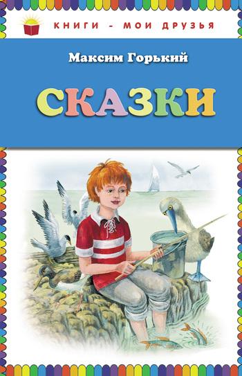 Максим Горький Сказки nadoba petra 13