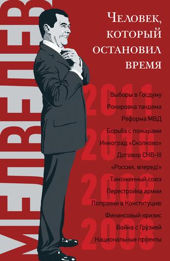Скачать книгу Александр Соловьев Дмитрий Медведев. Человек, который остановил время