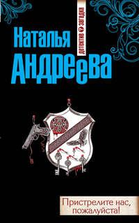 Андреева, Наталья  - Пристрелите нас, пожалуйста!