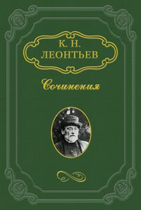 Леонтьев, Константин  - Воспоминание о Ф.И. Иноземцове и других московских докторах 50-х годов