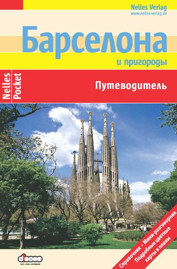 Барселона и пригороды: Путеводитель ( Юрген Бергманн  )
