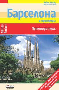 Бергманн, Юрген  - Барселона и пригороды: Путеводитель