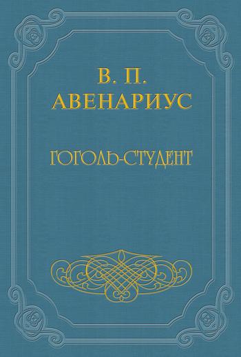 Обложка книги Ученические годы Гоголя. Гоголь-студент, автор Авенариус, Василий