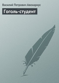 - Ученические годы Гоголя. Гоголь-студент