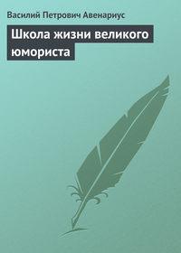 Авенариус, Василий  - Ученические годы Гоголя. Школа жизни великого юмориста
