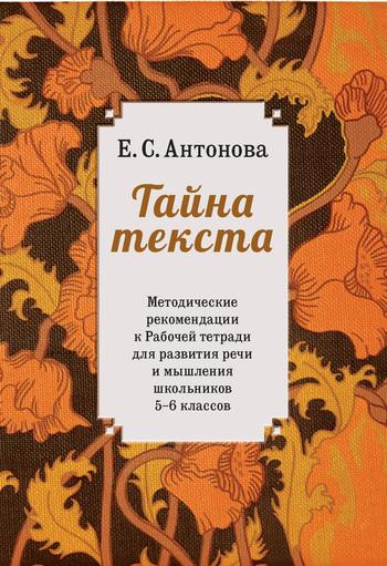 Е. С. Антонова Методические рекомендации к рабочей тетради для развития речи и мышления школьников 5–6 классов
