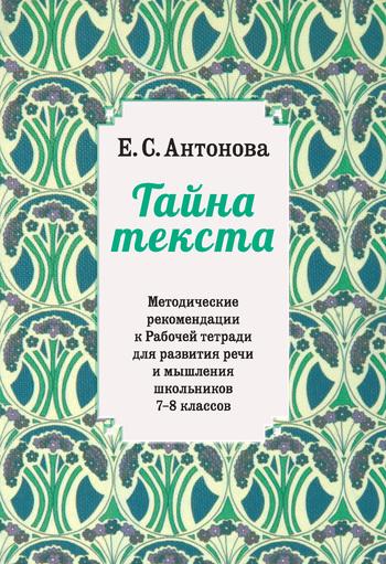 Е. С. Антонова Методические рекомендации к рабочей тетради для развития речи и мышления школьников 7–8 классов
