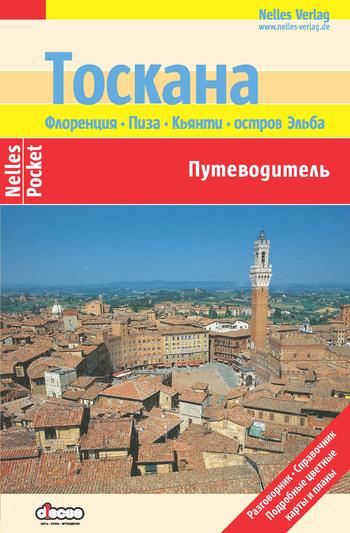 Тоскана. Флоренция, Пиза, Кьянти, остров Эльба: Путеводитель случается взволнованно и трагически